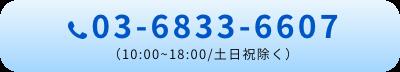 03-6833-6607
