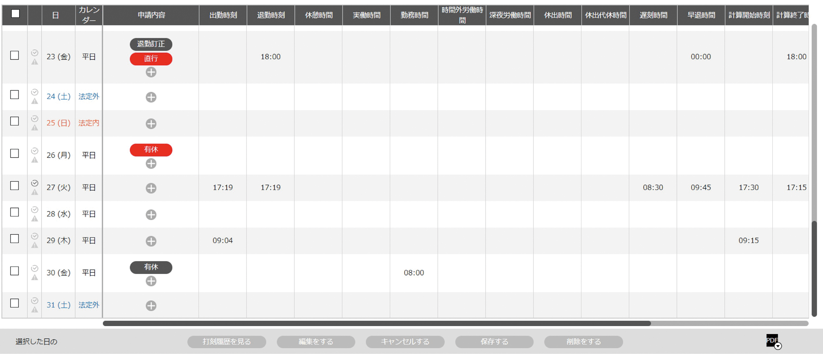 【申請者の出勤簿画面】