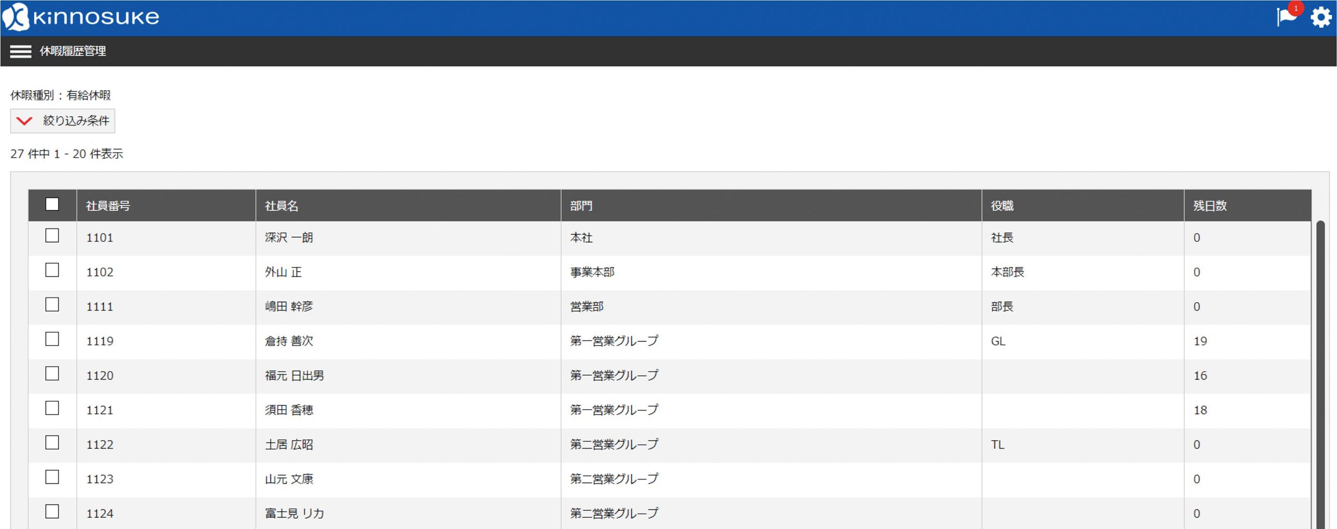 【休暇残日数管理(管理者画面)】