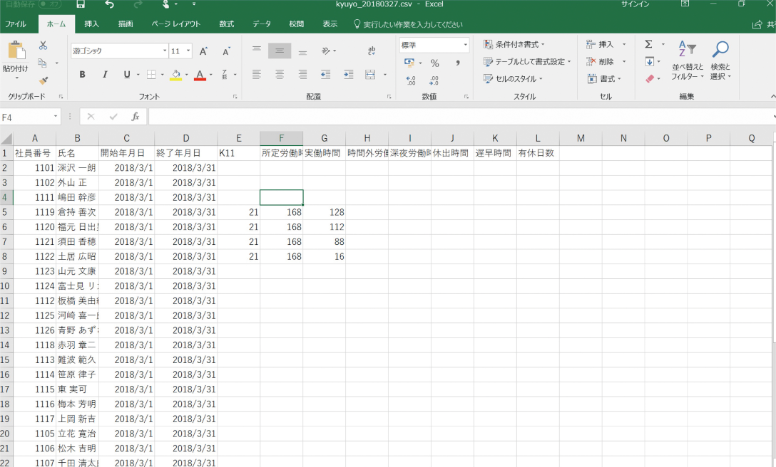 Excel・CSVファイルに出力